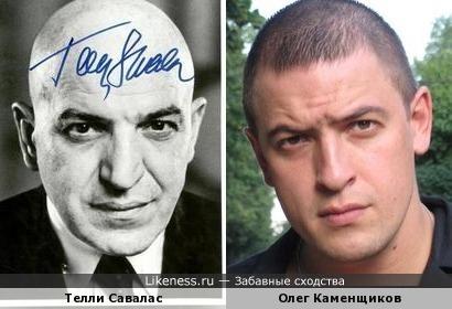 Телли Савалас и Олег Каменщиков