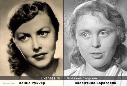 Ханна Руккер и Валентина Караваева