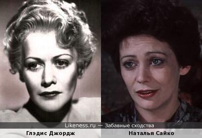 Глэдис Джордж и Наталья Сайко