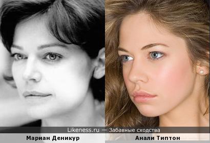Мариан Деникур и Анали Типтон