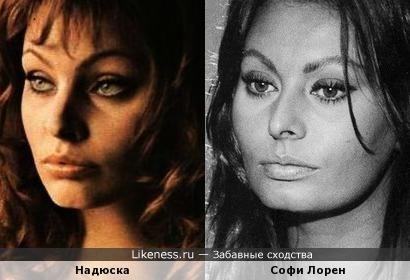 Надюска и Софи Лорен