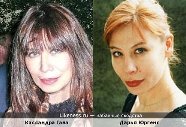 Кассандра Гава и Дарья Юргенс