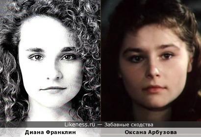 Диана Франклин и Оксана Арбузова