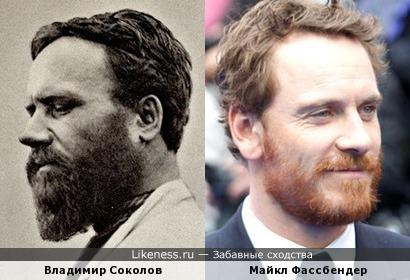 Русский крестьянин из XIX века Владимир Соколов и Майкл Фассбендер