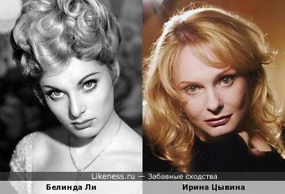 Белинда Ли и Ирина Цывина