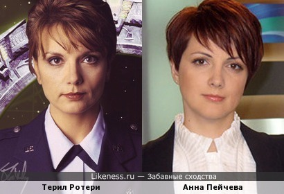 Терил Ротери и Анна Пейчева