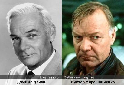 Джеймс Дейли и Виктор Мирошниченко