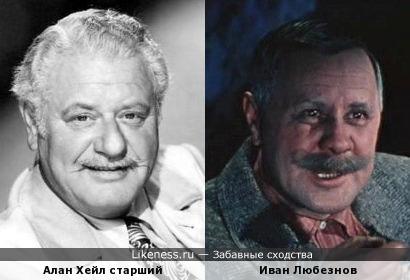 Алан Хейли старший и Иван Любезнов