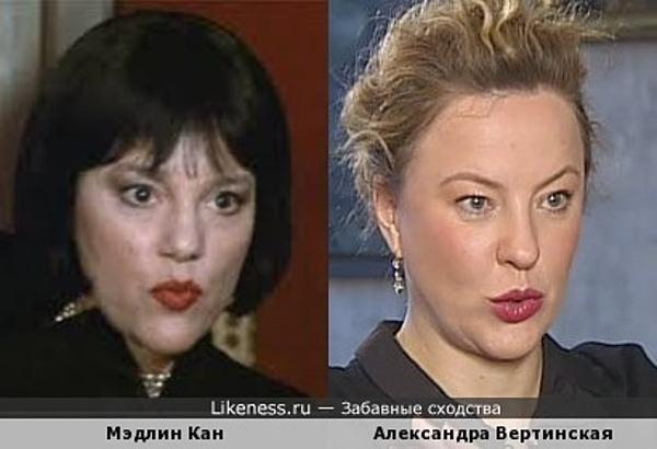 Мэдлин Кан в образе напомнила Александру Вертинскую