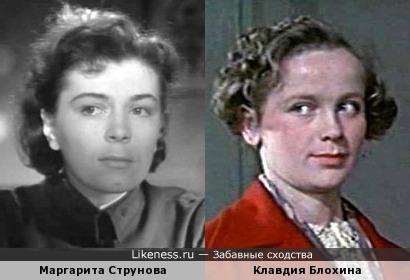 Маргарита Струнова и Клавдия Блохина