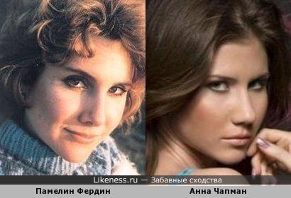 Памелин Фердин и Анна Чапман