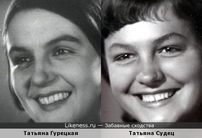 Татьяны Гурецкая и Судец
