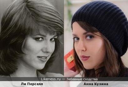Ли Перселл и Анна Кузина