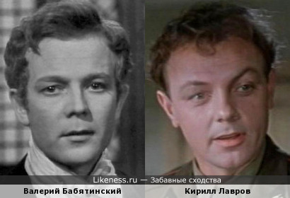 Валерий Бабятинский и Кирилл Лавров