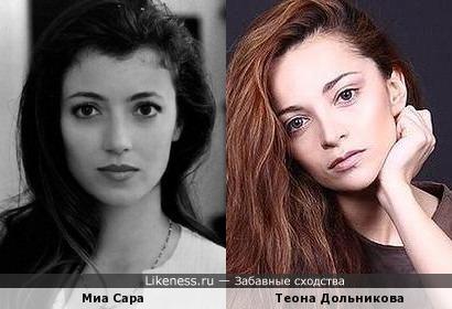 Миа Сара и Теона Дольникова