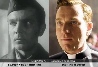 Валерий Бабятинский и Юэн МакГрегор