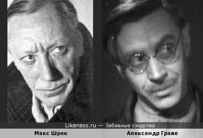 Макс Шрек и Александр Граве