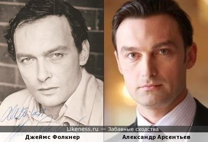 Джеймс Фолкнер и Александр Арсентьев