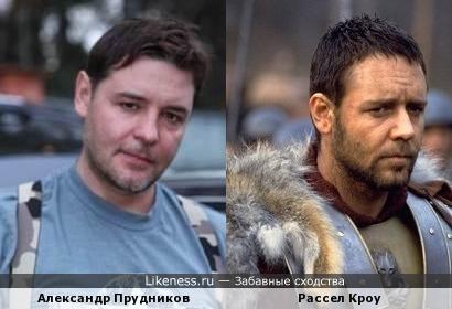 Александр Прудников напомнил Рассела Кроу