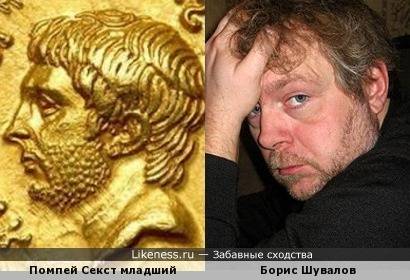 Помпей Секст мл. напомнил Бориса Шувалова
