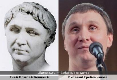 Гней Помпей Великий и Виталий Гребенников
