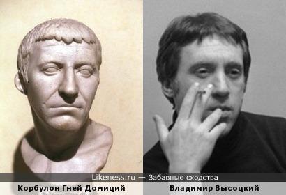 Корбулон и Владимир Высоцкий
