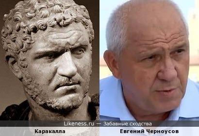 Каракалла и Евгений Черноусов