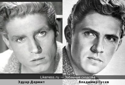 Эдуар Дермит и Владимир Гусев