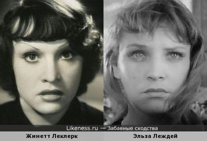 Жинетт Леклерк и Эльза Леждей