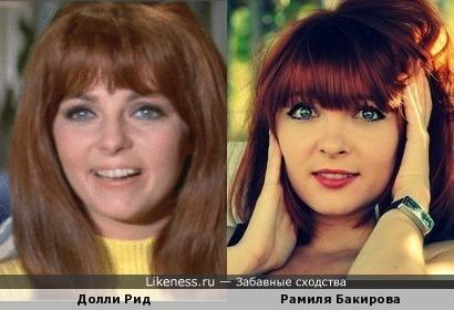 Долли Рид и Рамиля Бакирова