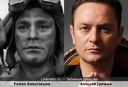 Роман Вильгельми и Алексей Гришин