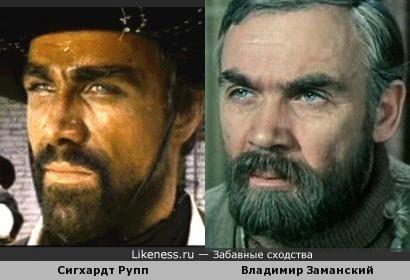 Сигхардт Рупп и Владимир Заманский