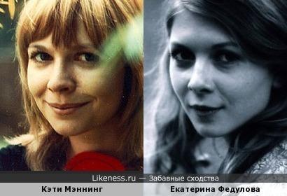Кэти Мэннинг и Екатерина Федулова