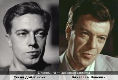 Сесил Дэй-Льюис (поэт, отец актера Дэниела) и Вячеслав Шалевич