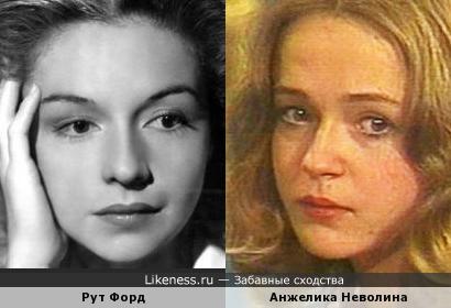 Рут Форд и Анжелика Неволина