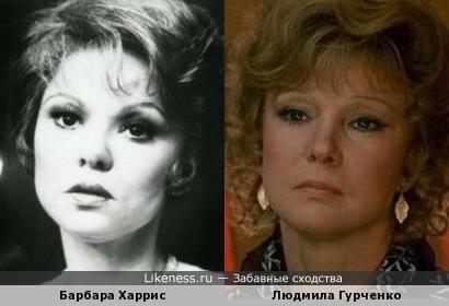 Барбара Харрис и Людмила Гурченко
