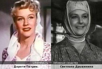 Дороти Патрик напомнила Светлану Дружинину