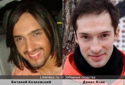 Виталий Козловский и Денис Ясик