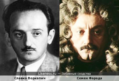 Славко Воркапич и Семен Фарада