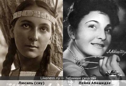 Люсиль (девушка племени сиу из Дакоты, 1840-е г.) и Лейла Абашидзе