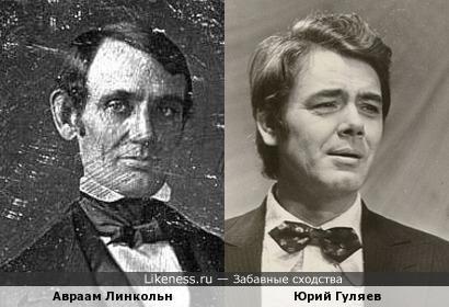 Авраам Линкольн и Юрий Гуляев