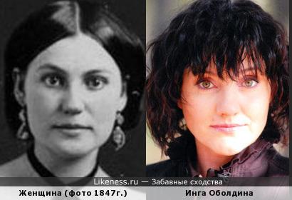 Неизвестная женщина с фото 1847г. (США) и Инга Оболдина