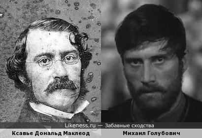 Ксавье Дональд Маклеод и Михаил Голубович