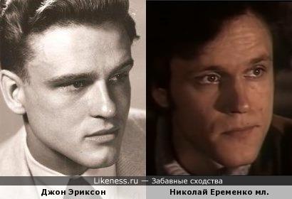Джон Эриксон и Николай Еременко младший