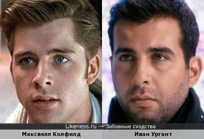 Максвелл Колфилд и Иван Ургант