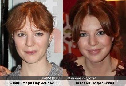 Жюли-Мари Парментье и Наталья Подольская