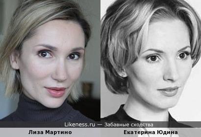 Лиза Мартино и Екатерина Юдина