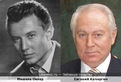 Мишель Оклер и Евгений Кочергин