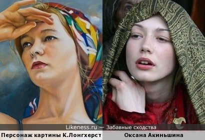 Девушка с картины Кэтрин Лонгхерст и Оксана Акиньшина