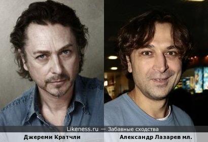 Джереми Кратчли и Александр Лазарев младший
